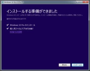 windows10-ss2